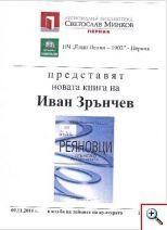 drebni 2014 03
