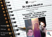 tetradkata2